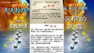 金燈台的油管:第六本書的第一版和第二版的對比