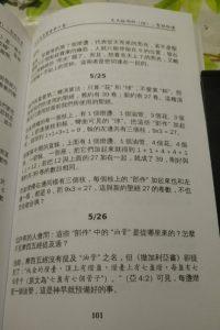 第六本書的第一版(5月26日)